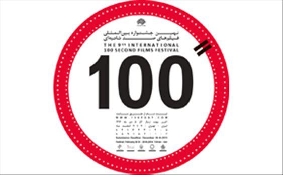 از ایده تا تولید - جشنواره 100